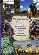 Обложка книги На семи венцах Клязьмы