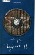 Обложка книги На щите