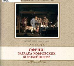 Обложка книги Офени : загадка ковровских коробейников