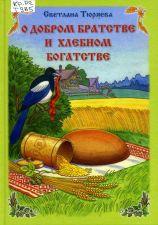 Обложка книги О добром братстве