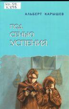 Обложка книги Под сень успения