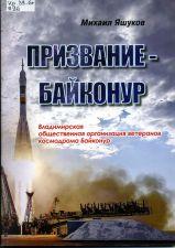 Обложка книги Призвание - Байконур