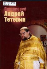 Обложка книги Протоиерей Андрей Тетерин