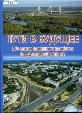 Обложка книги Пути в будущее