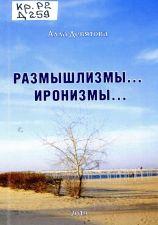 Обложка книги Размышлизмы...