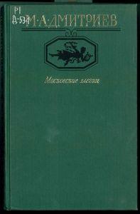 Сборник стихов М.А. Дмитриева
