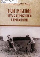 Обложка книги Село Давыдово