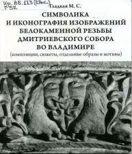 Обложка книги Символика и иконография изображений белокаменной резьбы