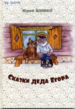 Обложка книги Сказки деда Егора