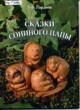 Обложка книги Сказки сониного папы