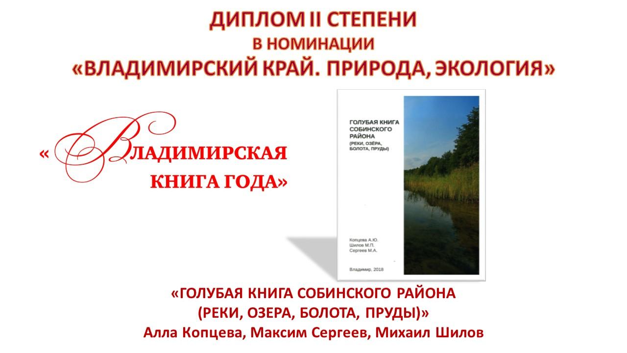 природа и экология 2 место