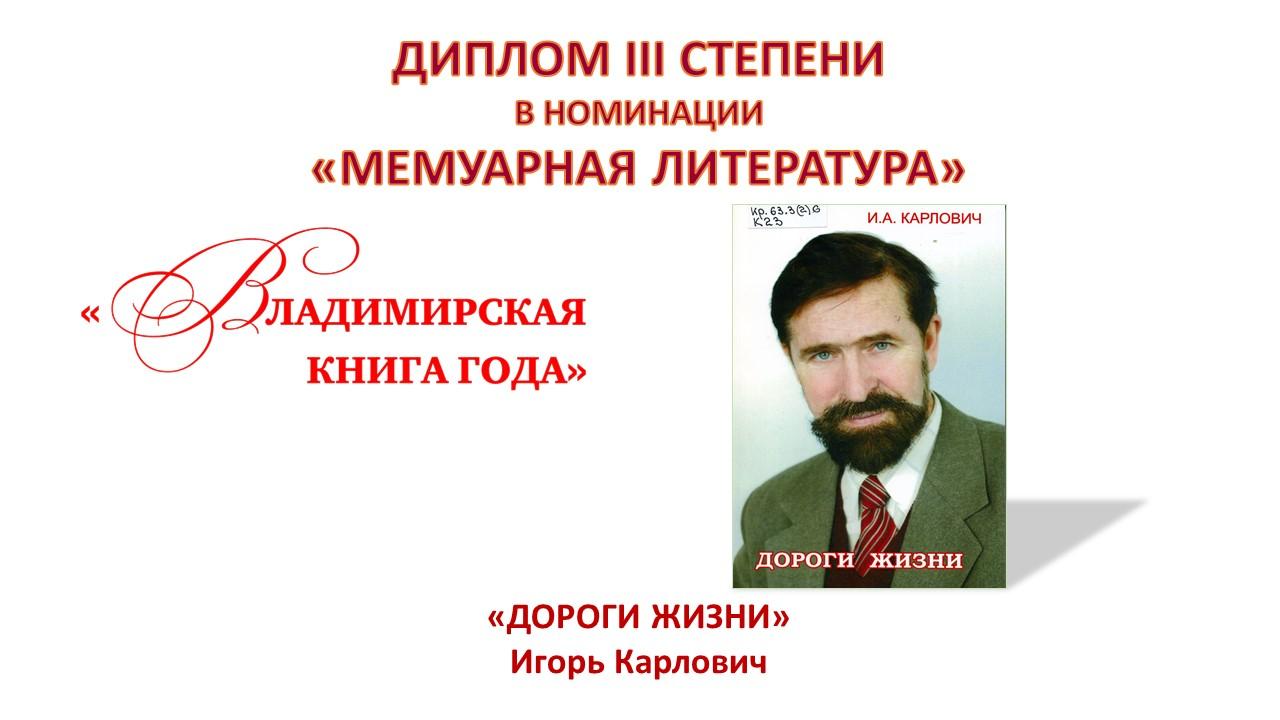 Игорь Анатольевич Карлович