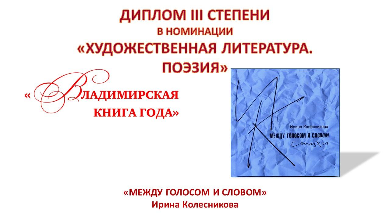 Мария Теплякова - видеообращение и ее мама получает награду