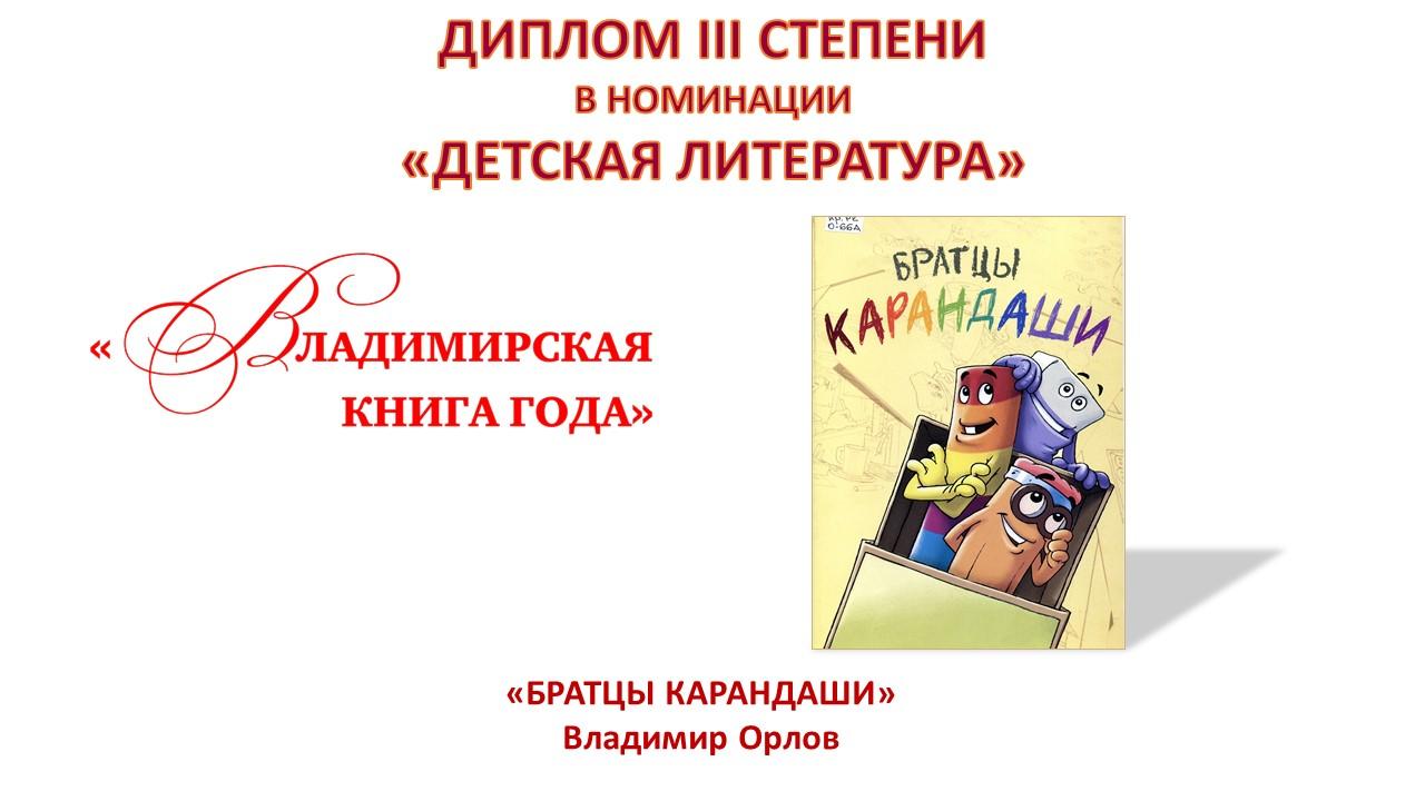 """""""Братцы Карандаши""""  Автор Владимир Григорьевич Орлов"""