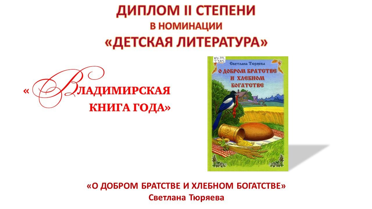 Детская литература 2 место