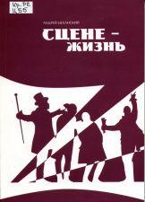 Обложка книги Сцене - жизнь