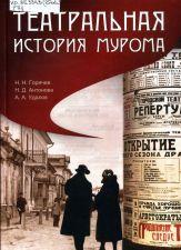 Обложка книги Театральная история Мурома