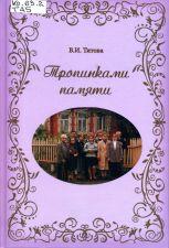 Обложка книги Тропинками памяти