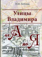 обложка книги титовой