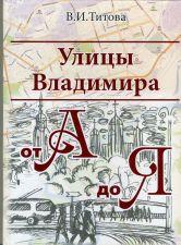 Обложка книги Улицы Владимира от А до Я