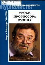 Обложка книги Уроки профессора Рузина