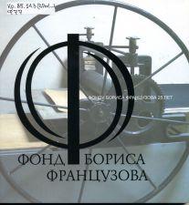 Обложка книги Фонду Бориса Французова 25 лет