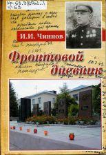 Обложка книги Фронтовой дневник