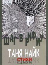 Обложка книги Шаг в рифму