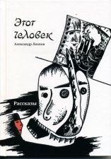 Обложка книги Этот человек