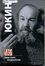 Обложка книги Юкин