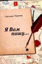 Обложка книги Я Вам пишу