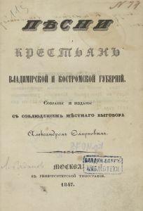Книга Песни крестьян Владимирской и Костромской губерний