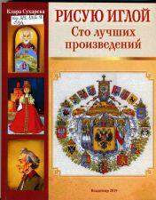 Обложка книги Рисую иглой