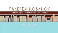 Галерея книжных новинок