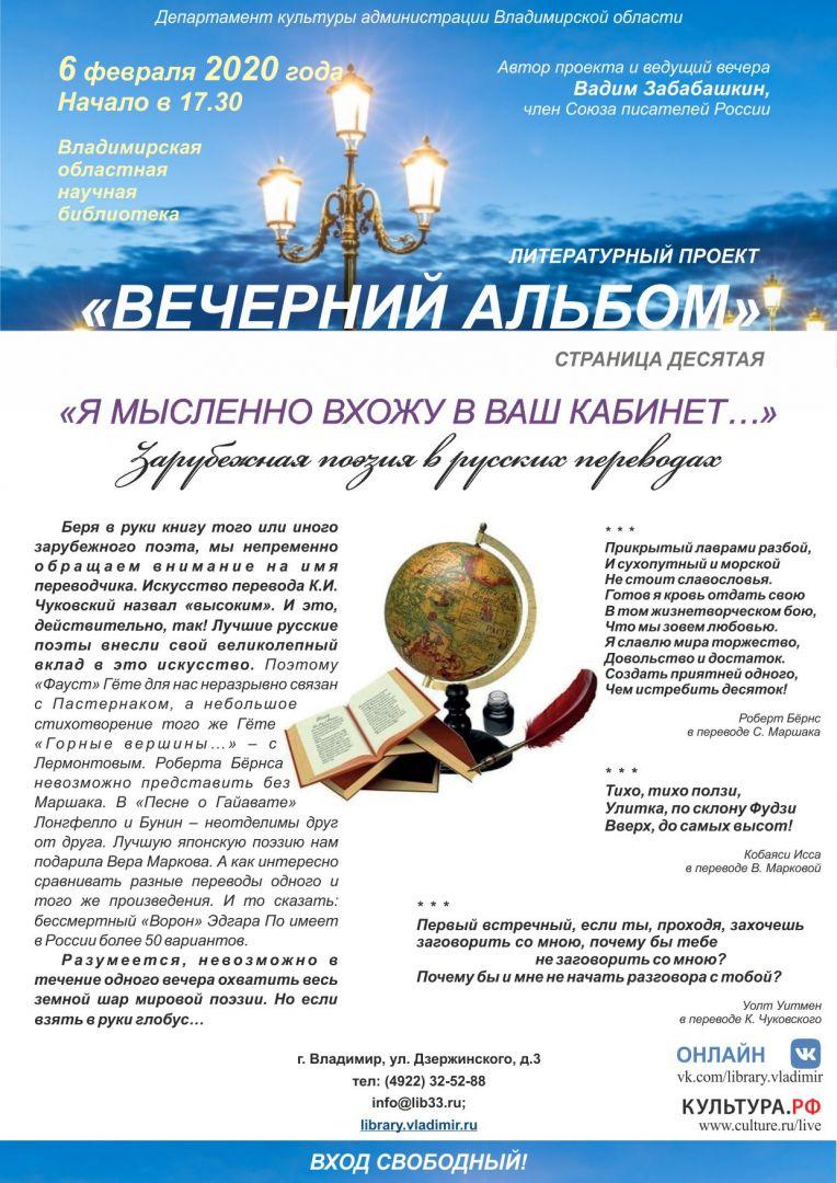 "Проект ""Вечерний альбом"""