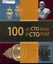 Обложка книги 100 достойных историй