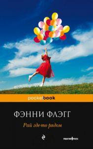 Обложка книги «Рай где-то рядом»