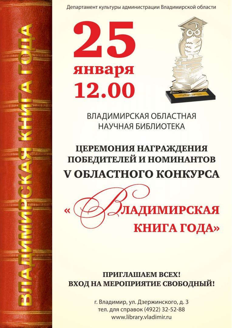 Афиша конкурса Владимирская книга года