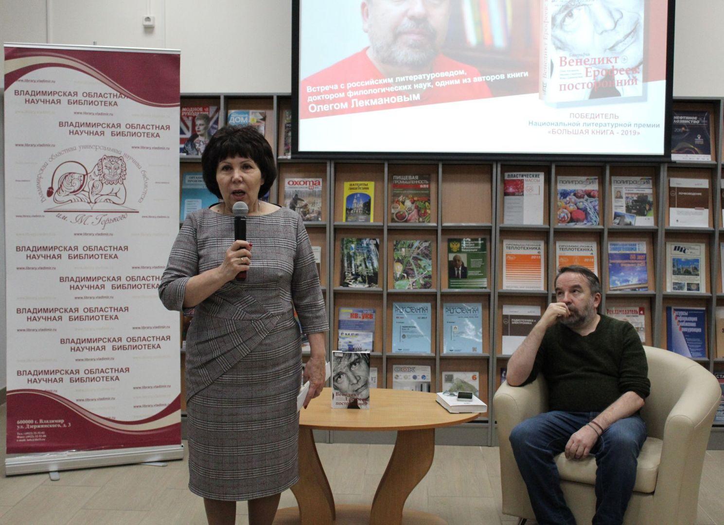 Директор библиотеки открывает встречу с Олегом Лекмановым
