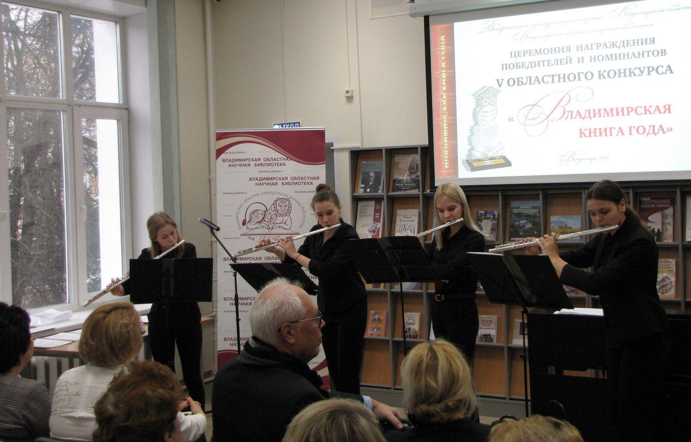 Квартет флейтистов Владимирского областного музыкального колледжа