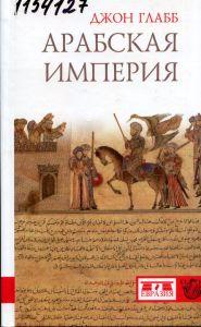Обложка книги Дж. Глабб_Арабская империя