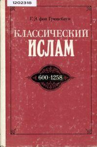 Обложка книги Грюнебаум_Классический ислам