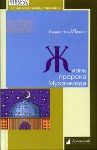 Обложка книги В. Ирвинг_Жизнь пророка Мухаммада