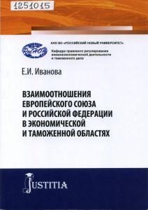 Иванова Е. И. Взаимоотношения Европейского Союза и Российской Федерации в экономической и таможенной областях