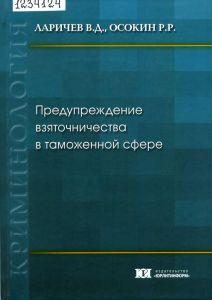 Ларичев В. Д. Предупреждение взяточничества в таможенной сфере
