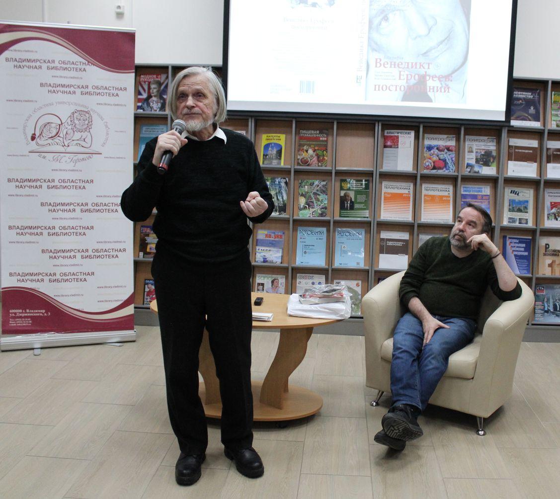 Вячеслав Улитин и Олег Лекманов на встрече в библиотеке