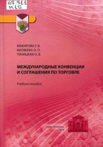 Макарова Г. В. международные конвенции и соглашения в торговле