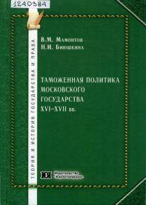 Мамонтов В. М. таможенная политика Московского государства в 16-17 вв.