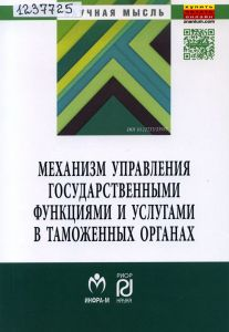 Механизм управления таможенными функциями и услугами в таможенных органах