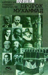 Обложка книги Пророк Мухаммад